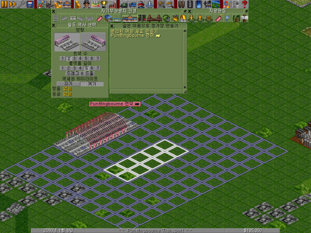 원거리 건설